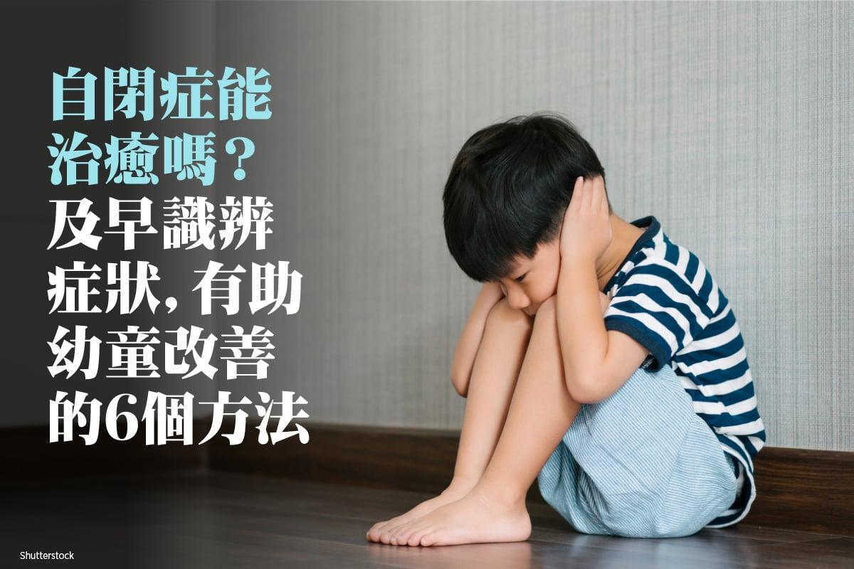 自閉症有哪些症狀?如何治療、可以痊癒嗎?(Shutterstock)