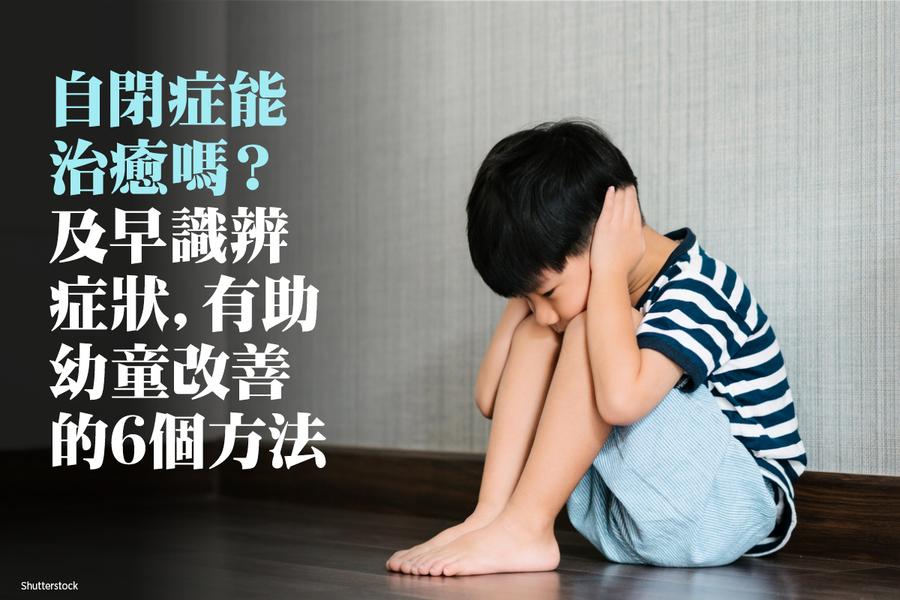 自閉症能治癒嗎?及早識辨症狀 有助幼童改善的6個方法