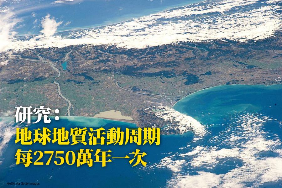 研究:地球地質活動周期 每2750萬年一次