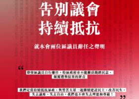 岑子杰、曾健成辭任區議會 社民連:港府不能撇清踐踏民意的罪責