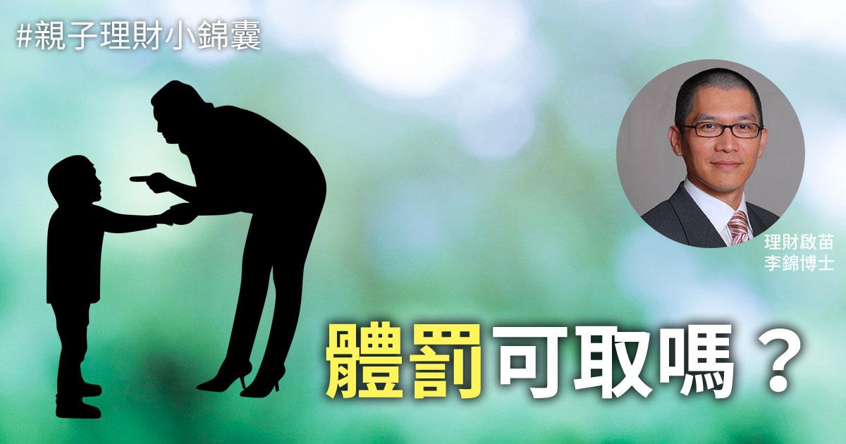 李錦博士在今期【親子理財小錦囊】與家長探討應否使用體罰來管教子女。(設計圖片)