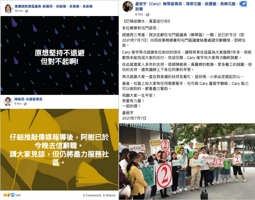 截至昨日晚上約10時,有超過70名區議員宣佈辭職,多人在社交媒體發文表達心聲,又感謝市民的支持。(網站擷圖、大紀元合成)