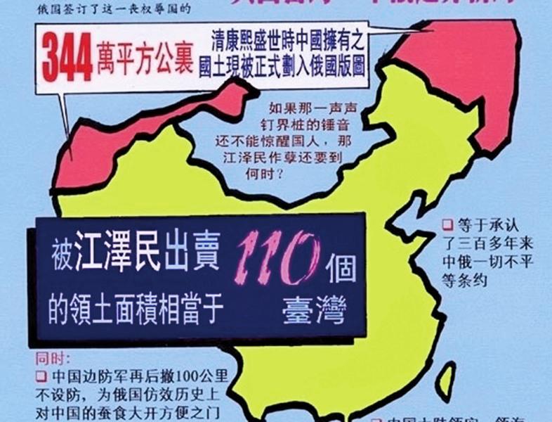 中共是全世界最大賣國黨