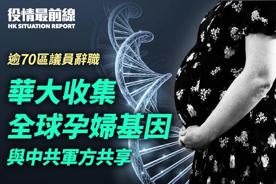 【7.9役情最前線】華大收集 全球孕婦基因 與中共軍方共享