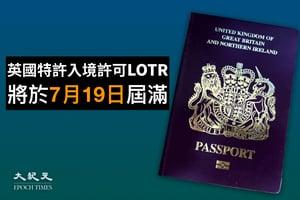 英政府:LOTR本月19日屆滿 其後入境前須獲批BNO簽證