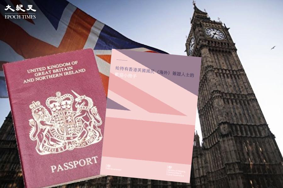 英國BNO指南更新 增自置物業、就學資訊 大臣致信業主助港人租樓