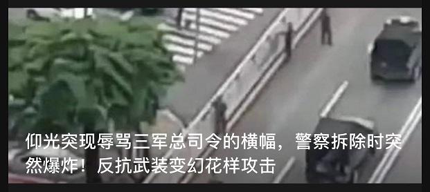 警察在拆除仰光街頭辱罵敏昂來的橫幅時發生爆炸。(網絡截圖)