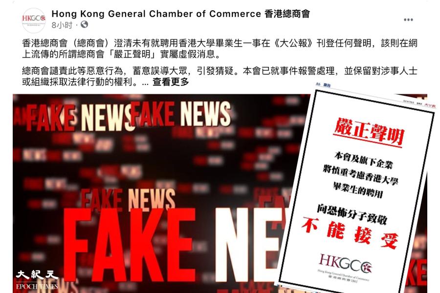 近日網上流傳一則以香港總商會名義刊登於中共喉舌《大公報》的「嚴正聲明」,指將慎重考慮聘用香港大學畢業生,總商會9日澄清指,未有刊登有關聲明,並已報警處理。(大紀元製圖)