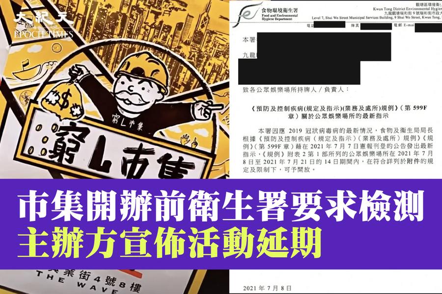 市集開辦前食環署要求檢測  主辦方宣佈活動延期  昨曾被警方拖走宣傳巴士