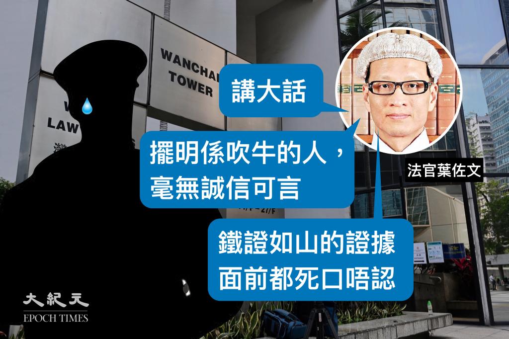 法官葉佐文斥3名作證警員多次說謊。(大紀元製圖)