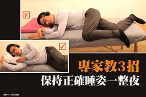 這種睡姿最可怕?專家教3招 保持正確睡姿一整夜