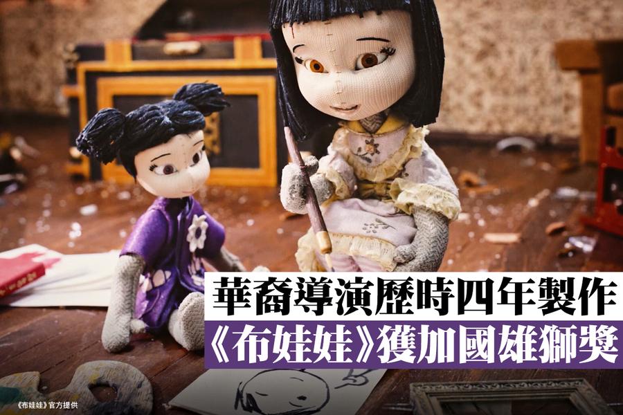華裔導演歷時四年製作《布娃娃》獲加國雄獅獎