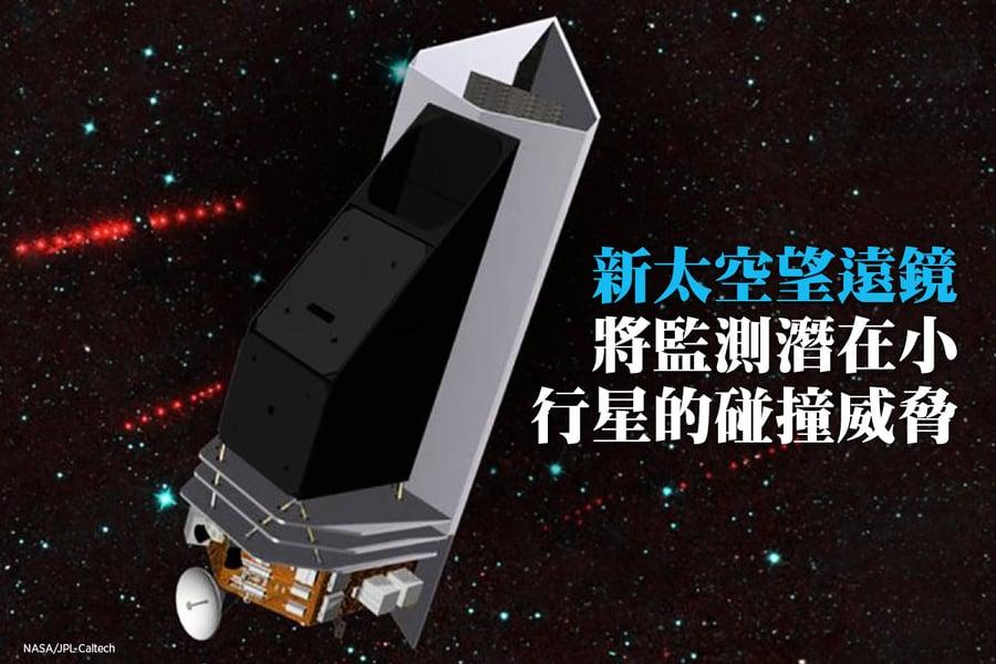 新太空望遠鏡將監測潛在小行星的碰撞威脅
