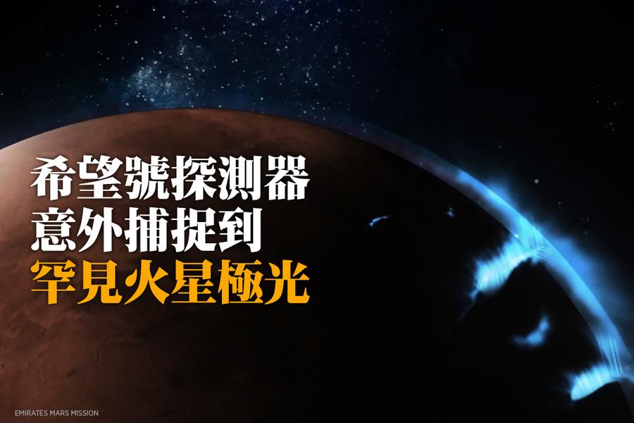 希望號探測器意外捕捉到罕見火星極光