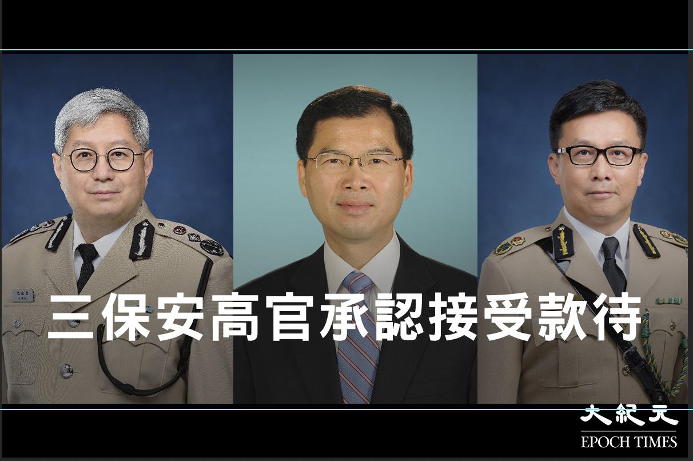 強姦案揭香港入境處長區嘉宏、海關關長鄧以海和保安局副局長區志光出席中資高層神秘飯局,內容成關鍵。(大紀元製圖)