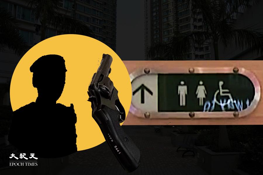 港灣豪庭商場洗手間發現警槍 疑女警遺下