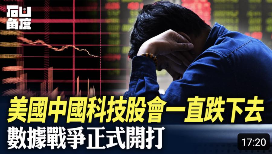【有冇搞錯】美國中國科技股會一直跌下去