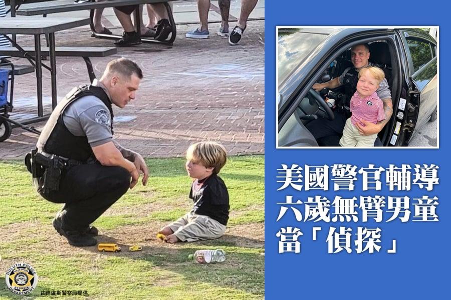 美國警官輔導六歲無臂男童當「偵探」