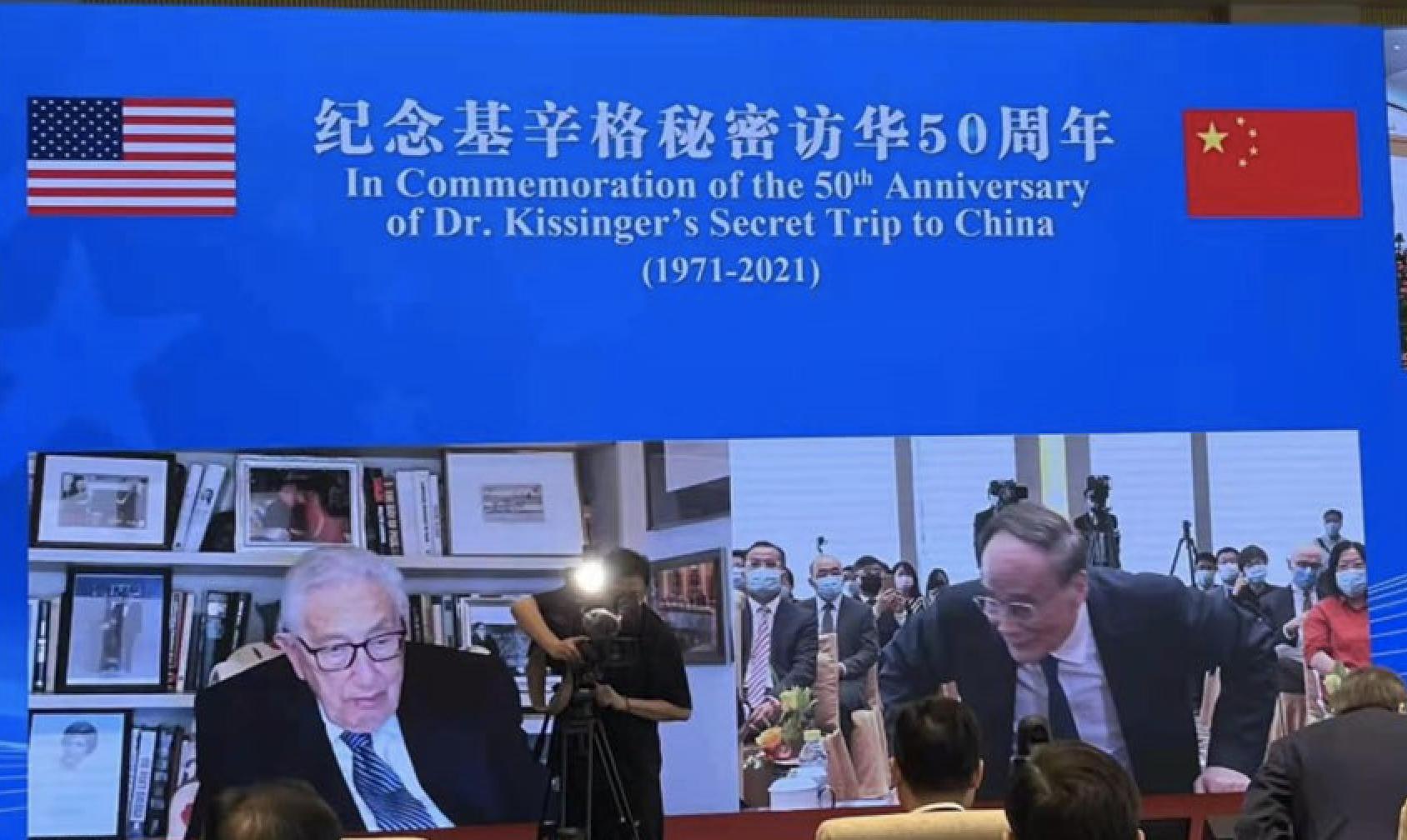 中共高調舉行基辛格秘密訪華50周年紀念活動,王岐山捧場。(網絡截圖)