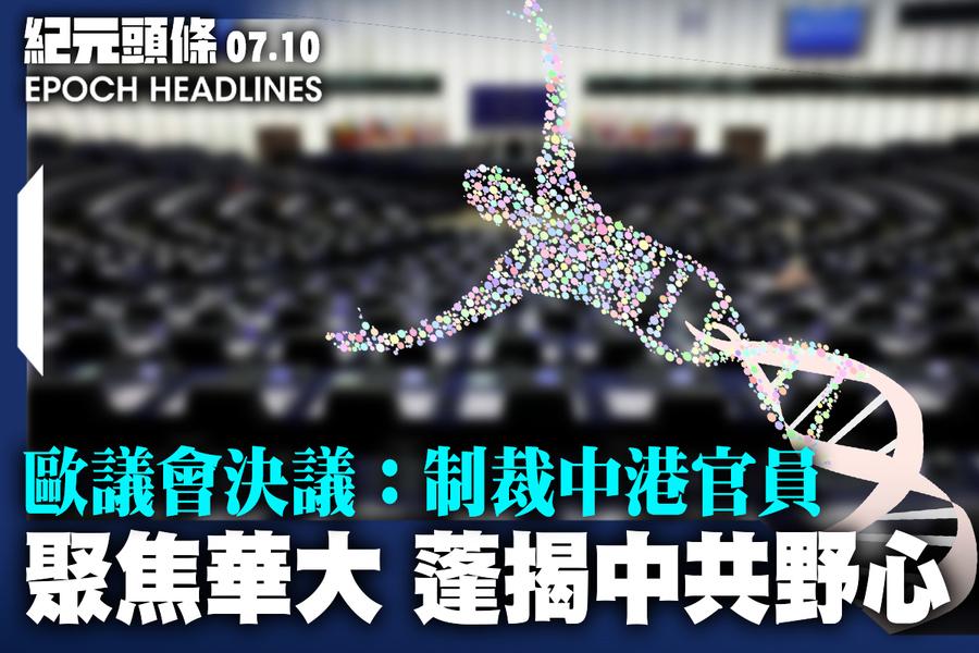【7.10紀元頭條】聚焦華大 蓬佩奧揭中共野心