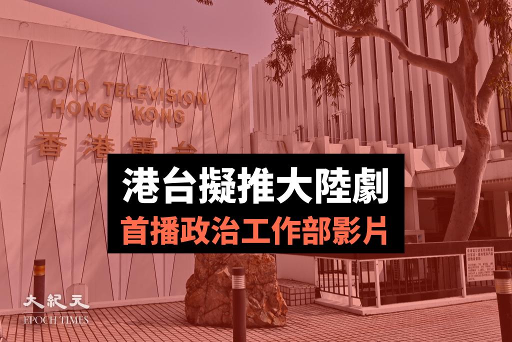 有消息指,港台將在晚上黃金時間開設「國劇」專區,首播政治工作部宣傳局出品影片。(大紀元製圖)