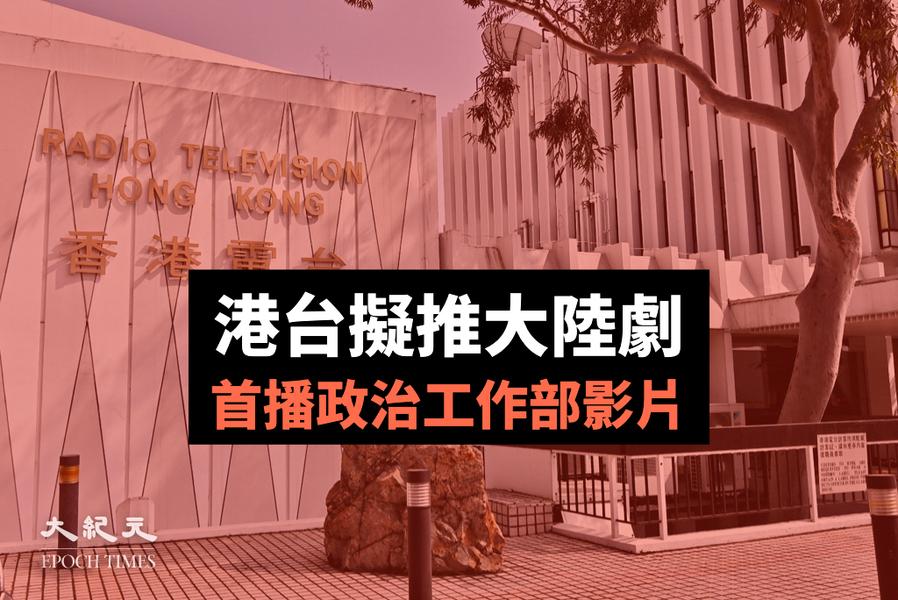 港台擬推大陸劇 首推政治工作部影片