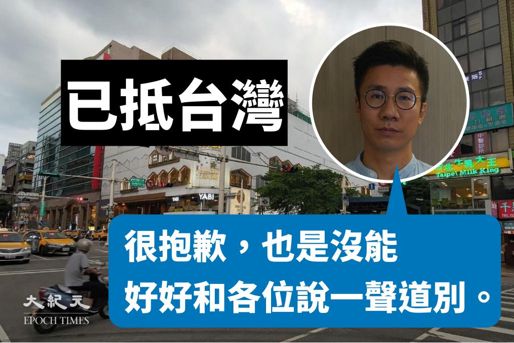 曾志豪今日(11日)宣佈,自己已經離開香港到達台灣。(大紀元製圖)