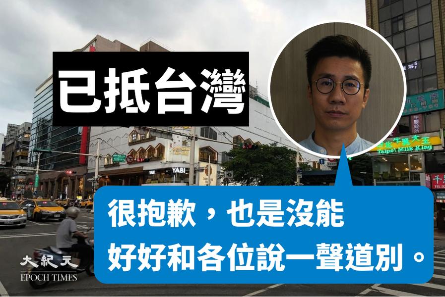 上月突被解僱 曾志豪今宣佈已抵台灣