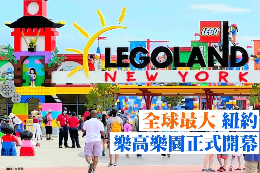 【Legoland】全球最大 紐約樂高樂園正式開幕