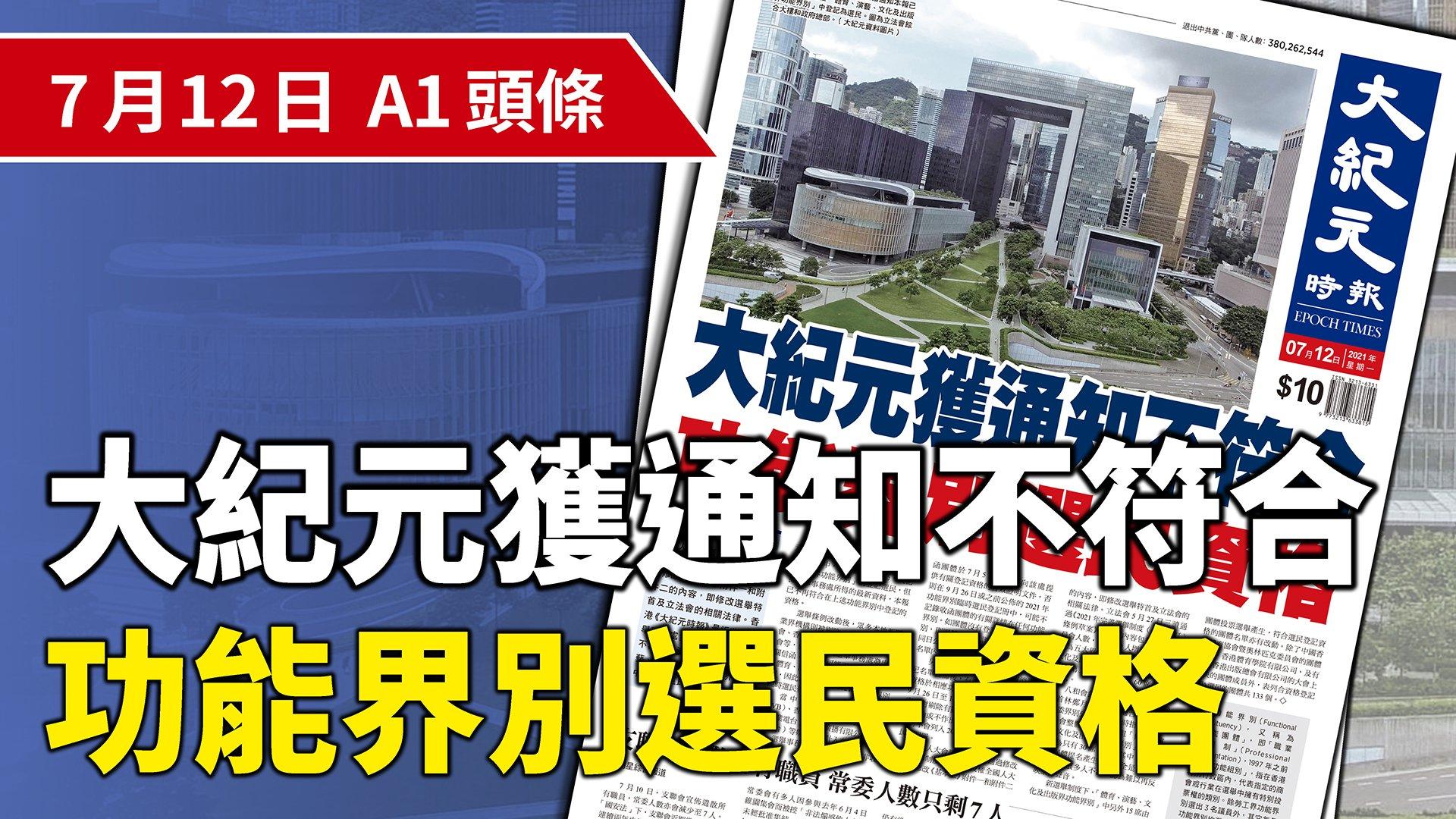 香港《大紀元時報》近日接獲通知本報已不再符合資格在「體育、演藝、文化及出版界功能界別」中登記為選民。圖為立法會綜合大樓和政府總部。(大紀元資料圖片)