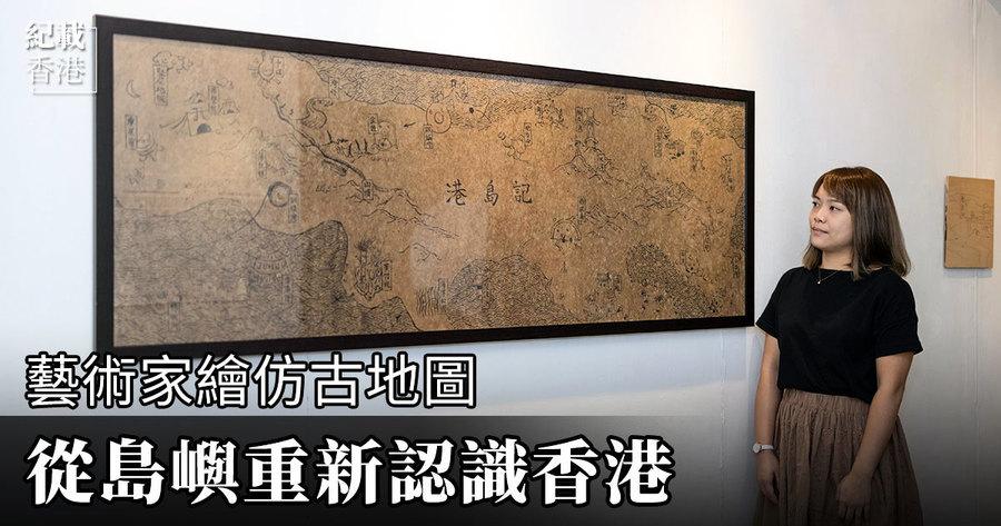 藝術家繪仿古地圖 從島嶼重新認識香港