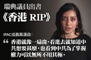 瑞典議員出書《香港RIP》 籲認清中共威脅