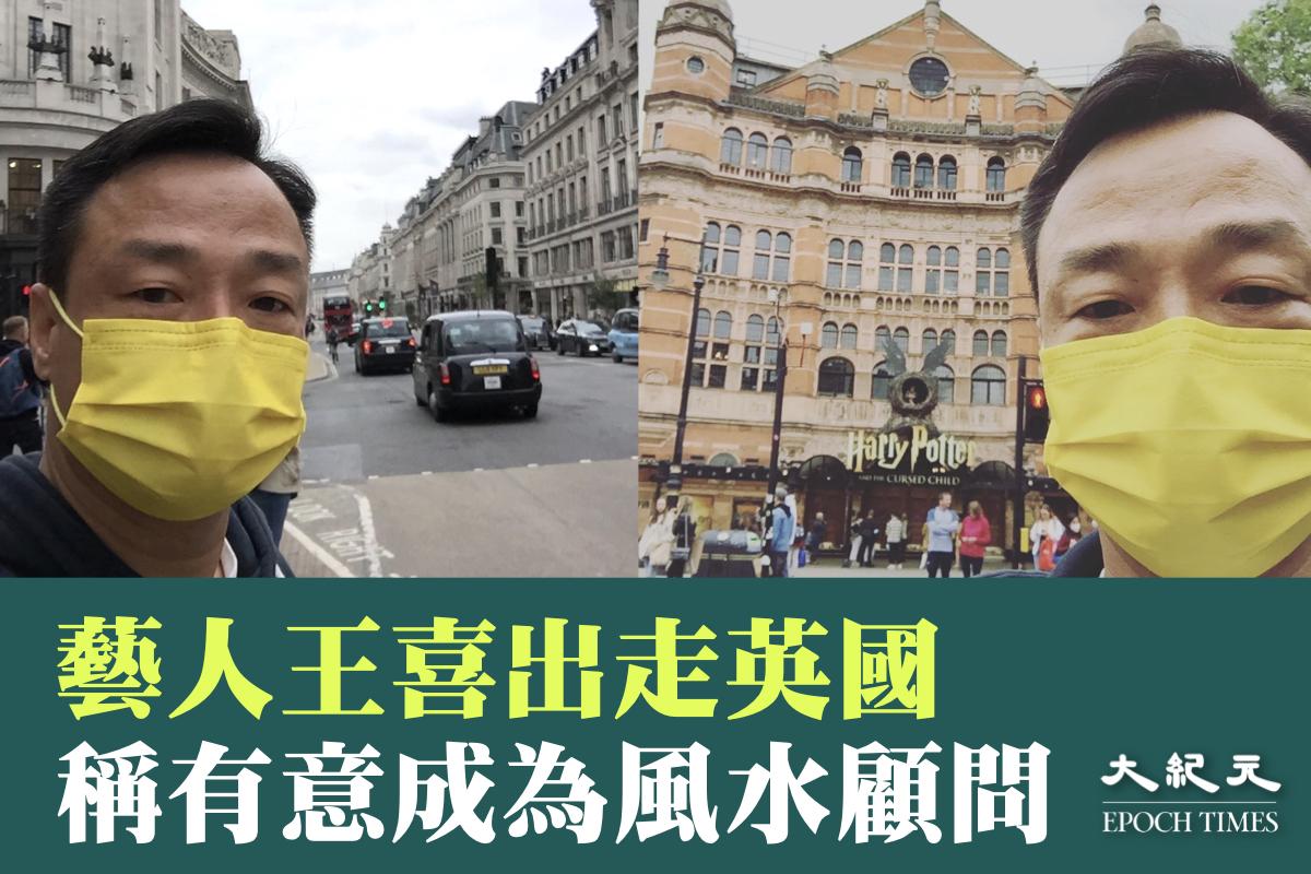 藝人王喜數天前起頻密地上載在英國倫敦的相片,但未知是否已經移民,他11日於YouTube透露想在英國成為風水顧問。(王喜Facebook/大紀元製圖)