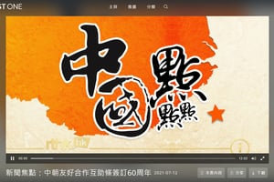 港台長壽節目《中國點點點》屢遭投訴 7.23改播奧運節目