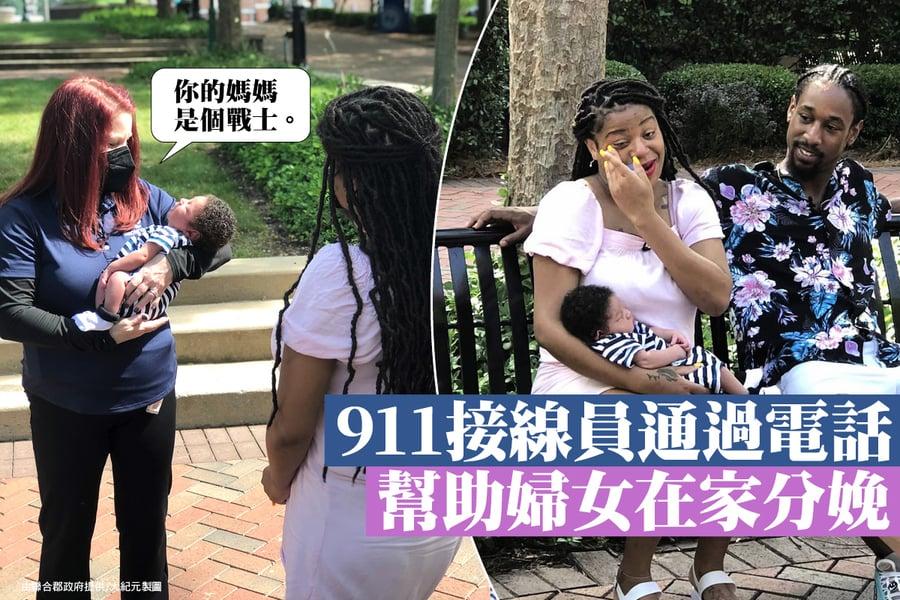 911接線員通過電話幫助婦女在家分娩