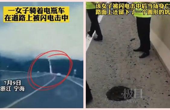 浙江女騎電車遭雷擊 地面留下大坑