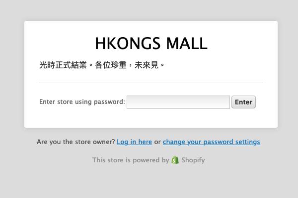Hkongs Mall宣佈結業,並表示「各位珍重,未來見」。(Hkongs Mall網頁截圖)