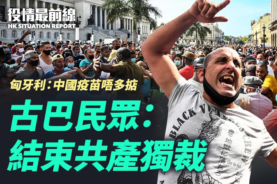 【7.13役情最前線】古巴爆大規模抗議 要求結束共產獨裁