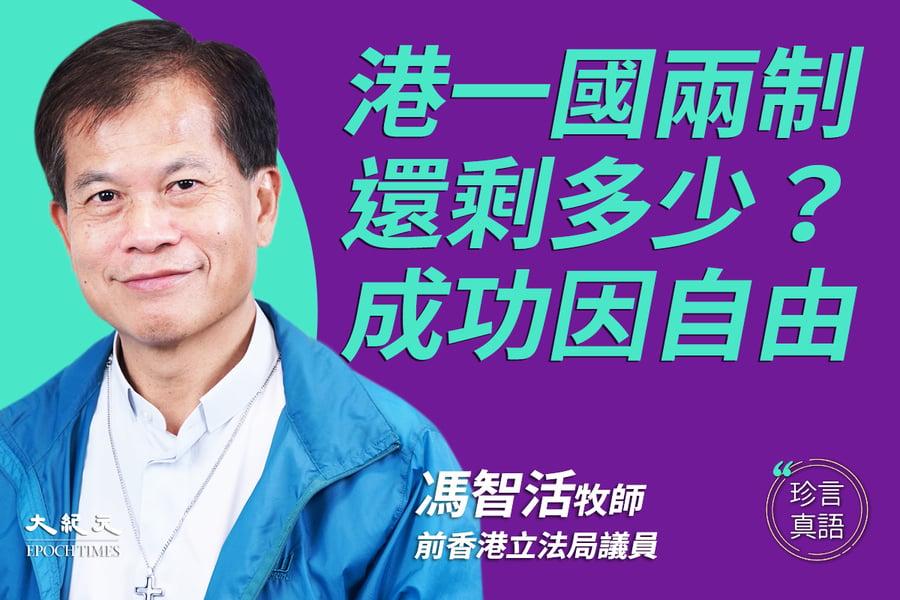 【珍言真語】馮智活:香港法輪功應有表達自由