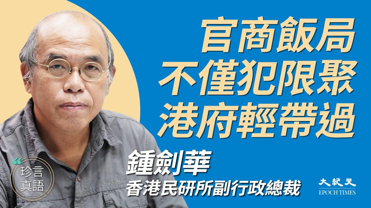 【珍言真語】鍾劍華:官商飯局 不僅犯限聚 港府輕帶過 (大紀元製圖)