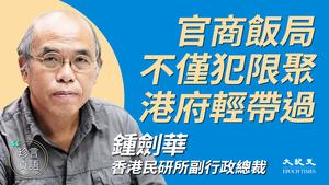 【珍言真語】鍾劍華:官商飯局 不僅犯限聚 港府輕帶過