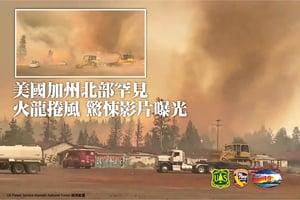 美國加州北部罕見火龍捲風 驚悚影片曝光