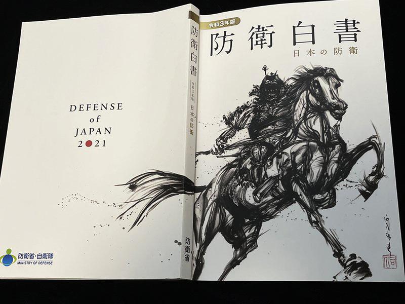日新版防衛白皮書 首明載台灣局勢穩定重要性
