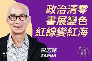 【珍言真語】書商自我審查 彭志銘:一面倒言論對政府管治都不好