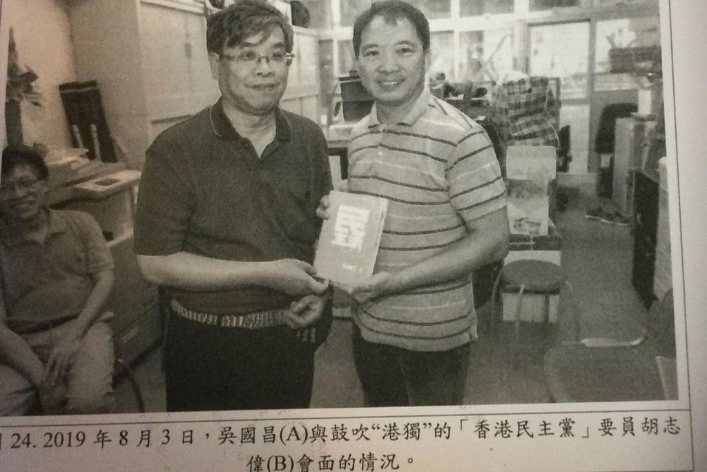 澳門當局指吳國昌與「鼓吹港獨」的香港民主黨要員胡志偉會面。(吳國昌Facebook)