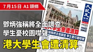 【A1頭條】港大學生會遭清算 鄧炳強稱將全面調查 學生憂校園噤聲