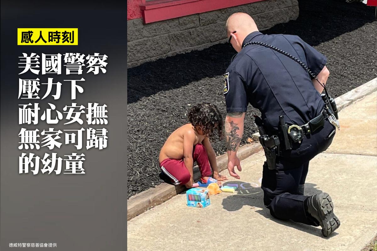 警員史密斯看到無家可歸的2歲小男孩正獨自蹲在餐廳外的人行道上用彩色粉筆畫畫,他情不自禁地單膝跪地來安慰他。(德威特警察慈善協會提供)