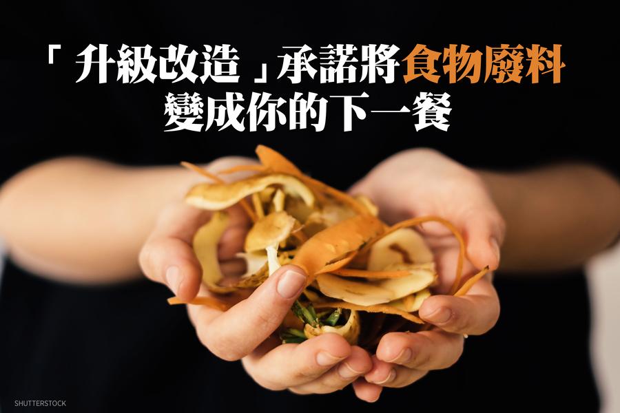 「升級改造」承諾將食物廢料變成你的下一餐