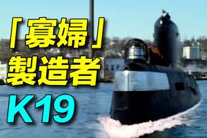 蘇核潛艇悲劇:寡婦製造者K19
