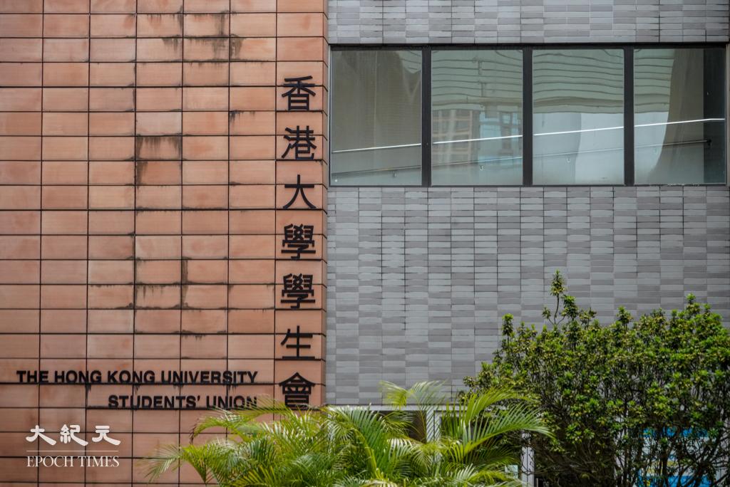 港大學生會被要求在7日內,即7月21日前遷出學生會綜合大樓。資料圖片。(余鋼/大紀元)